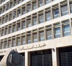 مصرف لبنان: سلمنا المستندات المطلوبة من OLIVER WYMAN وKPMG
