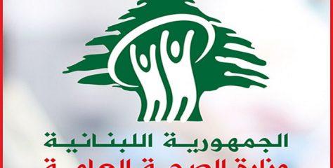 وزارة الصحة اللبنانية :  تسجيل 1809 إصابات جديدة و 11 حالة وفاة بفيروس كورونا خلال 24 ساعة