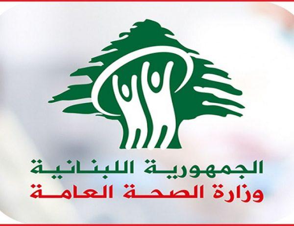 وزارة الصحة: 1850 إصابة جديدة بفيروس كورونا في لبنان و12 حالة وفاة خلال 24 ساعة