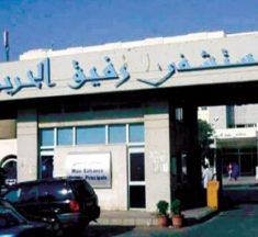مستشفى الحريري يؤكد الالتزام بالاجراءات: العاملون المصابون تلقوا الاصابة من المجتمع في الخارج ونقلوا العدوى إلى زملائهم