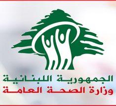وزارة الصحة اللبنانية: تسجيل 3100 إصابة جديدة و 42 حالة وفاة بفيروس كورونا