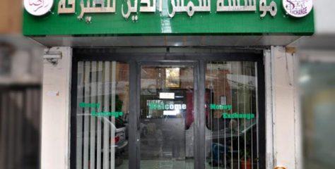 إنطلاق المحاكمة العلنية في الاعتداء على مؤسسة شمس الدين للصيرفة
