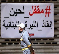 وزير العمل اللبناني : نحن في مأزق كبير .. أزمات اقتصادية واجتماعية